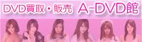 【A-DVD館】